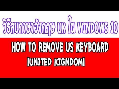 วิธีลบภาษาอังกฤษ UK ใน Windows 10 - How To Remove US Keyboard United Kingdom