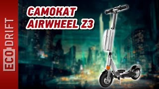 Электросамокат Airwheel Z3 / обзор из Китая