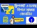 Flipkart Big Shopping Days,State Bank Of India Credit Card Big Offer, Details By Dipak Sarkar
