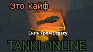Я вернулся и снял вам Tanki Online. Игра моего детства.