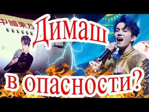 Смотреть Димаш Кудайберген в опасности? Кто ворвался в номер певца из Казахстана, и как выглядит его самолёт онлайн