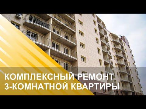 Капитальный ремонт 3-х комнатной квартиры в г. Волгоград (ЖК Роза Ветров)