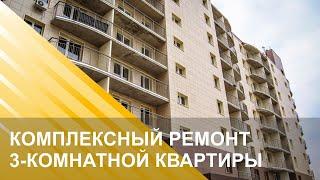Күрделі жөндеу-3 бөлмелі Волгоград қаласында (ТК Роза Ветров)