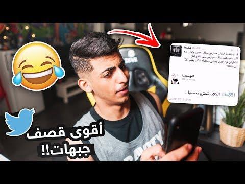 أقوى تغريدات قصف جبهات في تويتر!! 😂💥 ((الجزء الثاني!!))