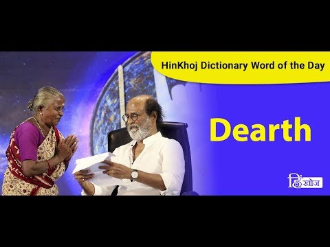 Meaning Of Dearth In Hindi   HinKhoj Dictionary