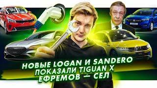 Новые Renault Logan и Sandero | Volkswagen показал Tiguan X | Ефремов сел в тюрьму