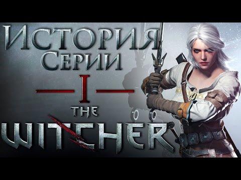 История серии The Witcher (Ведьмак), часть 1.