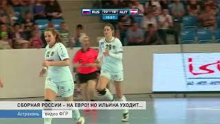Екатерина Ильина уходит из гандбола