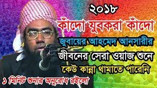 জুবায়ের আহমেদ আনসারীর জীবনের সেরা ওয়াজ শুনে কেউ কান্না থামাতে পারেনি । Bangla New Waz 2018.mp3