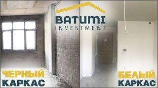 Ремонт в Батуми | Разница между черным и белым каркасом