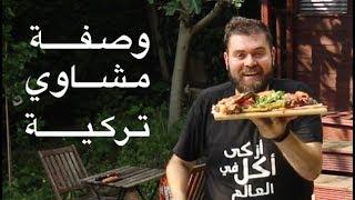 المشاوي التركية.. في بيتكم 🇹🇷