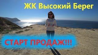 Купить квартиру в Анапе, у моря. ЖК Высокий Берег - СТАРТ ПРОДАЖ!!!