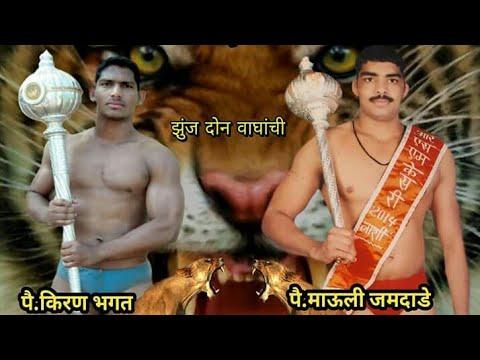 Mauli jamdade vs kiran bhagat at palus full HD