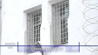 улан-удэнец получил реальный срок за онлайн-переписку