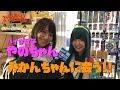 【モトブログ #96】バイク女子やのちゃんがグローブ買いに行ってみかんちゃんに会う!!