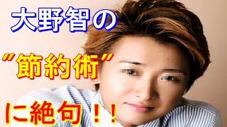 """【驚愕】嵐・大野智、ジャニーズアイドルらしからぬ""""節約術""""の暴露。 「..."""