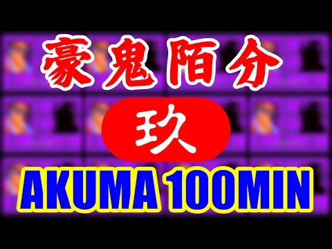 [09/10] 豪鬼陌分(Akuma 100min) - SUPER STREET FIGHTER II Turbo [IMPOSSIBLE]