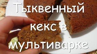 Как приготовить вкусный шоколадный тыквенный кекс в мультиварке, простой рецепт