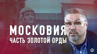 Московский улус – часть Золотой Орды