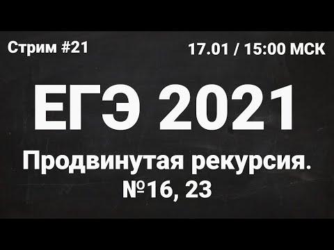 ЕГЭ по информатике 2021.21 Задание 16, 23