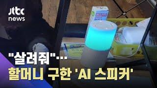 """""""살려줘, 도와줘"""" 다급한 소리에…85세 할머니 구한 화제의 인물(?) / JTBC 사건반장"""