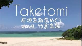 4日目は竹富島へ行きました。おしゃれなカフェちろりん村のカレーとスムージーが美味しかったので、おすすめです!コンドイビーチは遠浅で干潮時は幻の島が現れ歩いて ...