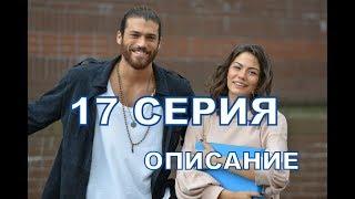 РАННЯЯ ПТАШКА описание 17 серии турецкого сериала на русском языке, дата выхода