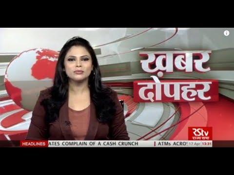 Hindi News Bulletin | हिंदी समाचार बुलेटिन – Apr 17, 2018 (1:30 pm)