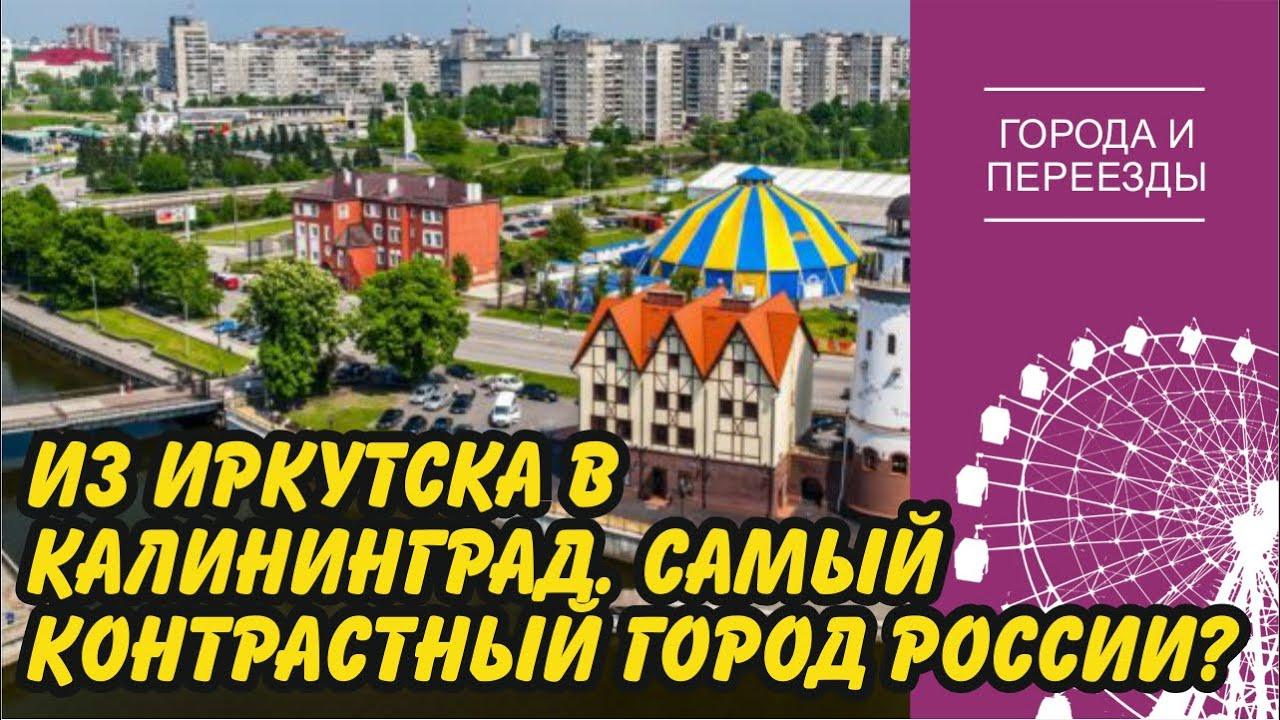 Самый контрастный город России? Переехала в Калининград из Иркутска