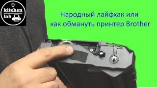 Народный лайфхак или как обмануть brother :)))