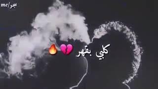 حرق قلبي شوق بس مو الي الكن ههه انا مو مشتاق لحدة