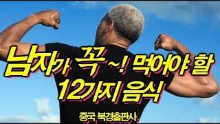 중년의 남자가 꼭~ ! 챙겨 먹어야 할 12가지 음식 - 중국 북경 출반사 웰빙팀 - 중년의 필수 식품~