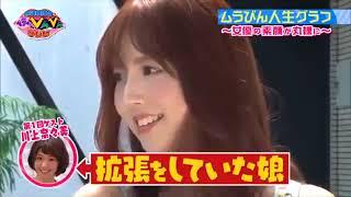 むらっとビンビンAV女優三上悠亜出演!!!!!!!エロエロ
