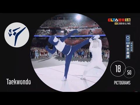 【東京奧運開幕典禮】超級變變變!超創意呈現1964年的50個靜態項目圖標