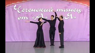 Дикалу Музакаев - Уроки чеченского танца от