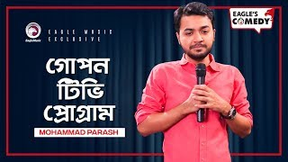 Gopon TV Program Stand Up Comedy by Mohammad Parash Eagle Comedy Club 2020 S1 E14