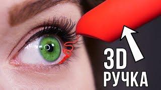 Рисую 3Д ручкой на лице 🐞 Afinka