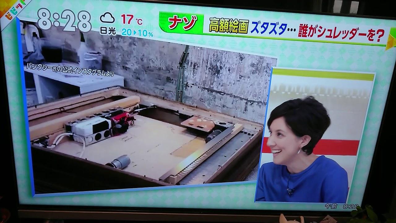 バンクシー 1億5千万円絵画シュレッダー