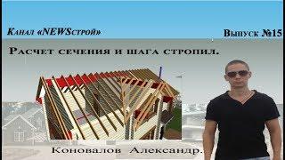 видео Стропила для крыши: виды, расчет стропил