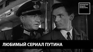 Любимый сериал Путина