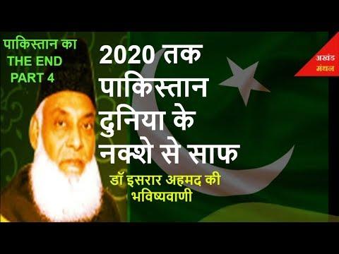 2020 तक पाकिस्तान