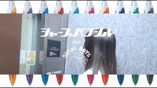 lyrical school「シャープペンシル feat. SUSHIBOYS」