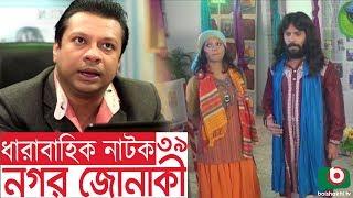 Bangla funny Natok   Nagar Jonaki   EP - 39   Raisul Islam Asad, Intekhab Dinar, Jenny