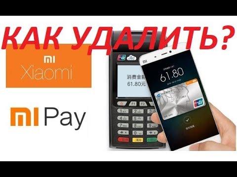 Как УДАЛИТЬ Mi Pay от Xiaomi, САМЫЙ ЛЁГКИЙ СПОСОБ !