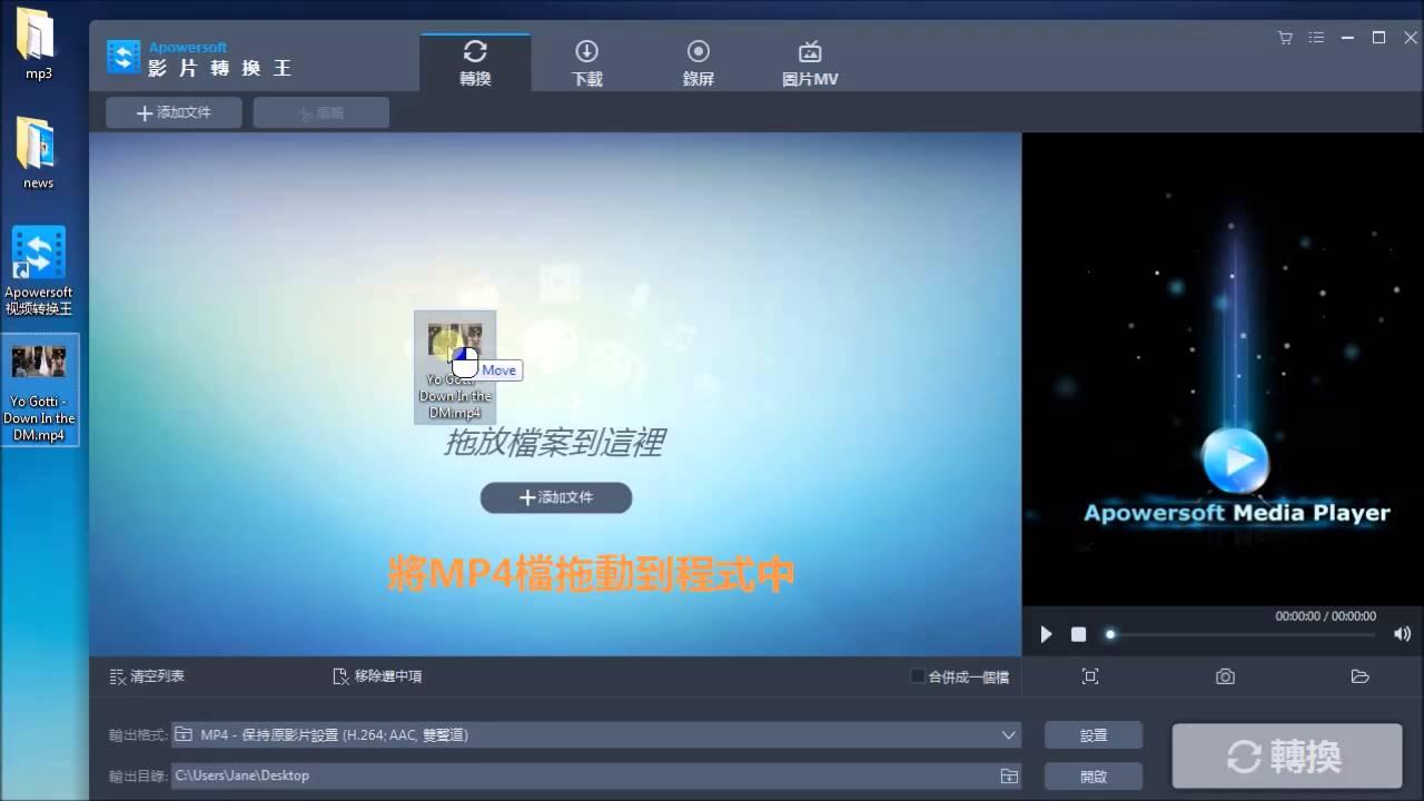 MP4轉MP3軟體推薦 - YouTube