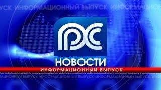 Новости ТРК «Русский Север» 23.11.2015 вечерний выпуск
