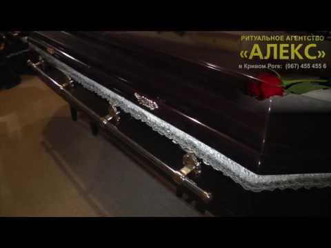 ВИП саркофаги, элитные гробы - Кривой Рог, ритуальное агентство Алекс