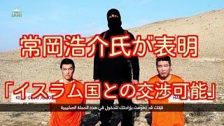 常岡浩介氏が表明「イスラム国との交渉可能」-日本人人質解放へ協力の意向