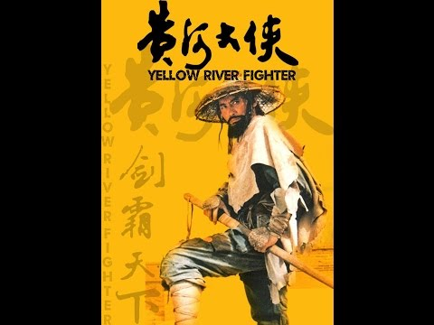 Yellow River Fighter [Letterboxed] 黃河大俠