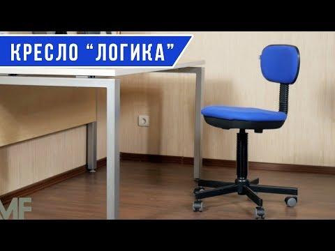 """Недорогое кресло для офиса, дома или учебных заведений """"Логика"""". Мебель для дома и офиса Amf.com.ua"""